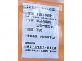 (有)早川プラスチック工業所 第2工場