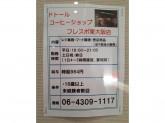 ドトールコーヒーショップ フレスポ東大阪店