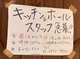 今福近江屋(いまふくおうみや)