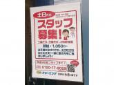 ポニークリーニング 渋谷西原1丁目店