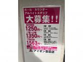 AION(アイオン) 豊田店
