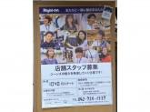 ライトオン ミーナ町田店