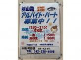 山助 町田店