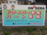 有限会社オノデラ
