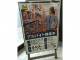 GEO大阪加島店