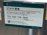 アフタヌーンティー・ティールーム 町田東急ツインズ