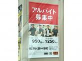 吉野家 大泉中央店