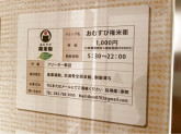 おむすび権米衛 町田マルイ店