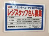 ホームセンターコーナン 茄子作南店