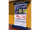 はま寿司 堺浜寺店
