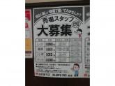 グレインコーヒーロースター オリンピックおりーぶ志村坂下店