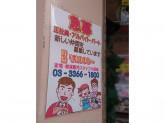 ビックOff東中野店