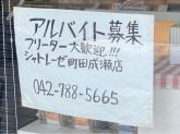 シャトレーゼ 町田成瀬店