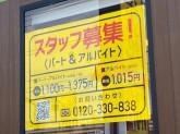 幸楽苑 町田成瀬店