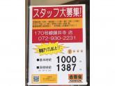 吉野家 170号線藤井寺店