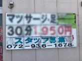 クイックマッサージgoo 野中店