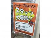 買取UP 堺鳳店