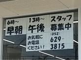 ファミリーマート 清水山店