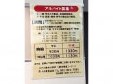 カネ美食品株式会社 清水山店