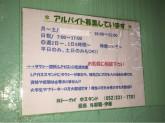 (株)トーカイ 中スタンド
