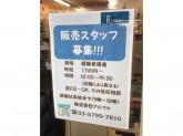 Freiju(フレイジュ) 梅ヶ丘店