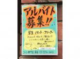 東亜コーヒーショップ 松原店
