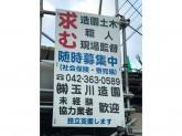 株式会社 玉川造園