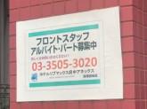 ホテルリブマックス 府中アネックス店