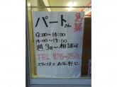 たかおクリーニング中央店