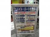 BOOKOFF(ブックオフ) 阿佐ヶ谷南店