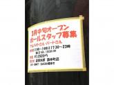 浜焼太郎 西本町店