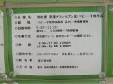 西松屋 荻窪タウンセブン店
