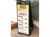 COCO'S(ココス) 三鷹新川店