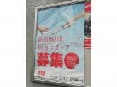 朝日新聞 淀川中央販売