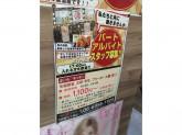 大阪MANMARU(マンマル) 天神橋三丁目店