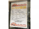 カーコンビニ倶楽部 環8ストリート蒲田東店