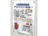 大田羽田郵便局