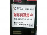 株式会社 ワールド・ポストネット