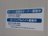 ローソン 福崎北店
