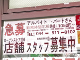 ローソンストア100 鹿島田駅前店