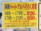 焼魚屋さん イオンモール大高店