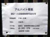 秋田料理 五城目