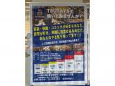 TSUTAYA 石神井台店