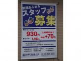 はま寿司 長野篠ノ井店