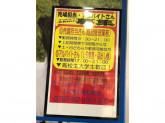 コーナン JR中山寺駅前店