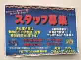 ペッツマックス 湘南藤沢店
