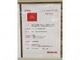 マクドナルド JR姫路駅東口店