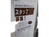 at ease Bakery(アット イーズ ベーカリー)