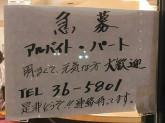 廻転しらき寿司 フジグランナタリー店