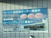 ローソン 春日井庄名南店